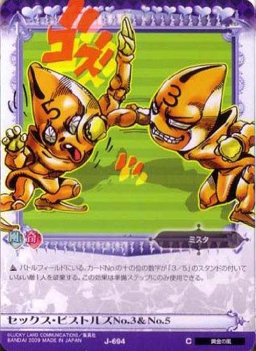ジョジョの奇妙な冒険ABC 7弾 【コモン】 《スタンド》 J-694 セックス・ピストルズNo.3&No.5