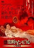 続・禁断のインモラル ヘア解禁版 [DVD]
