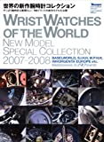Wrist watches of the world―New model special collect (インデックスムツク)