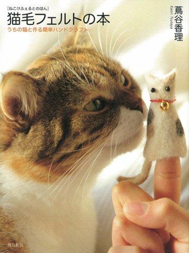 猫毛フェルトの本―うちの猫と作る簡単ハンドクラフトの詳細を見る