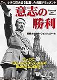 DVD>意志の勝利 ()