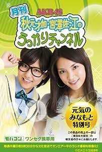 【予約特典付き限定】 AKB48 秋元才加・宮澤佐江のうっかりチャンネル 元気のみなもと特別号 モバコン(ワンセグ携帯端末対応コンテンツ入りSDカード) CTVR-307085