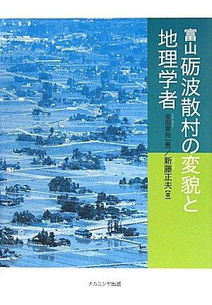 富山 砺波散村の変貌と地理学者