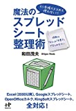 魔法のスプレッドシート整理術 (Nanaブックス)