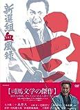新選組血風録 DVD-BOX2<完>【DVD】