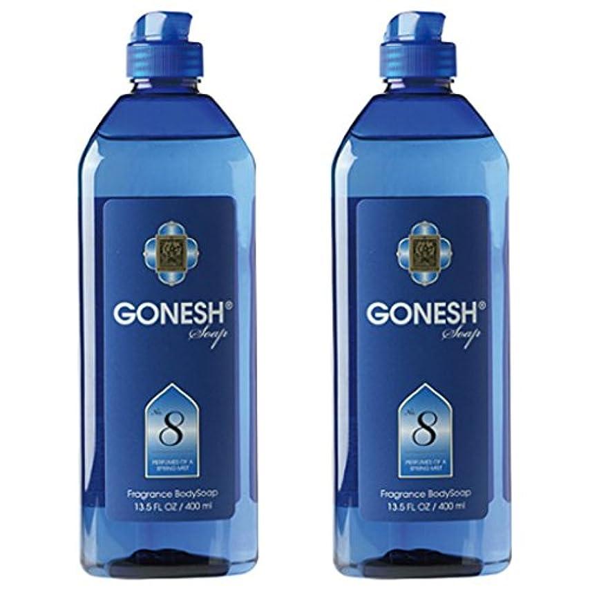 洗練手伝う討論GONESH BODYSOAP NO.8 400ml 2本 セット