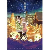 聖樹のパン 3巻 (デジタル版ヤングガンガンコミックス)