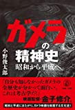 ガメラの精神史: 昭和から平成へ