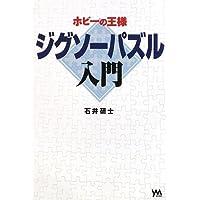 ジグソーパズル入門―ホビーの王様 (YM books)