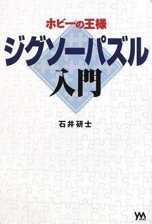 ジグソーパズル入門—ホビーの王様 (YM books)