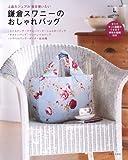 鎌倉スワニーのおしゃれバッグ