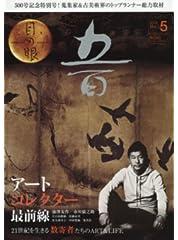 「私も月に行きたいな」 剛力彩芽は月旅行熱望、ZOZO前沢社長明かす