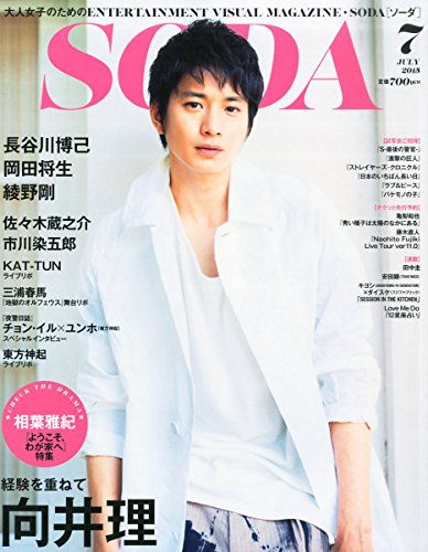 SODA 2015年7月号