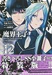 魔界王子devils and realist 12―書き下ろしSS小冊子付き特装版!! (IDコミックス ZERO-SUMコミックス)