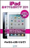 iPad 基本ワザ&便利ワザ 2011