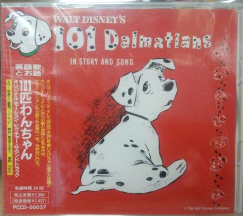 101匹わんちゃん オリジナル・モーション・ピクチャー・サウンドトラック