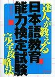 達人が教える日本語教育能力検定試験完全攻略法