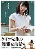ケイコ先生の優雅な生活[DVD]