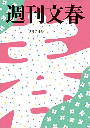 [画像:週刊文春 2月7日号[雑誌]]
