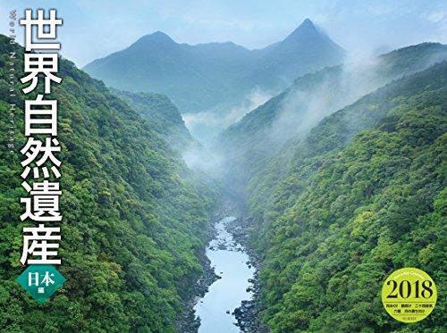 カレンダー2018 世界自然遺産 日本編 World Natural Heritage JAPAN (ヤマケイカレンダー2018)