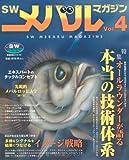 SWメバルマガジン4 (別冊関西のつり 102 ソルトウォーターシリーズ 16)