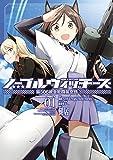 ノーブルウィッチーズ 第506統合戦闘航空団(1) (角川コミックス・エース)