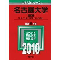 名古屋大学(理系) [2010年版 大学入試シリーズ] (大学入試シリーズ 72)