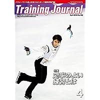 月刊トレーニング・ジャーナル2018年4月号
