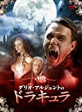 ダリオ・アルジェントのドラキュラ [DVD] 画像