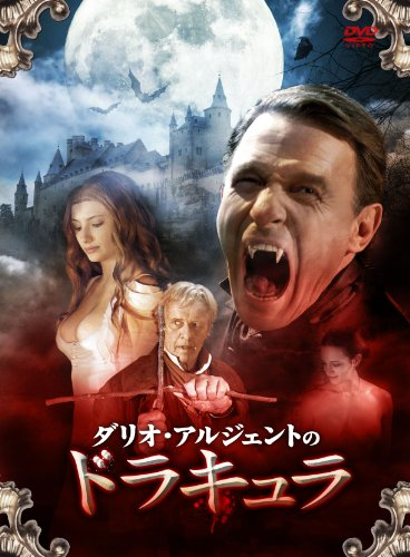 ダリオ・アルジェントのドラキュラ [DVD]