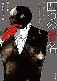 四つの署名 新訳版 シャーロック・ホームズ (角川文庫)