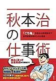 秋本治の仕事術 『こち亀』作者が40年間休まず週刊連載を続けられた理由