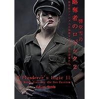 「略奪者のロジック2 – 新世紀ファシズムを抽象する219の言葉たち」