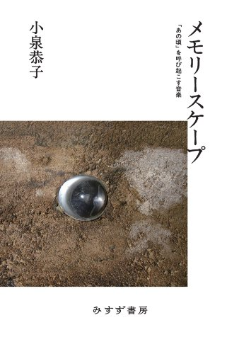 メモリースケープ―― 「あの頃」を呼び起こす音楽 / 小泉 恭子