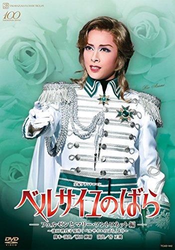 『ベルサイユのばら -フェルゼンとマリー・アントワネット編-』 [DVD]