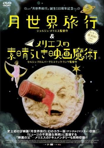 月世界旅行&メリエスの素晴らしき映画魔術