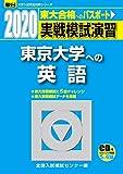 実戦模試演習 東京大学への英語 2020―CD付 (大学入試完全対策シリーズ)