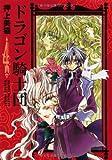 ドラゴン騎士団 (4) (ウィングス・コミックス文庫)