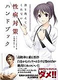 誰も教えてくれない性病対策ハンドブック (SANWA MOOK ライト・マニアック・ガイドシリーズ 12) 画像