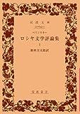 ロシヤ文学評論集 1 (岩波文庫 赤 643-1)