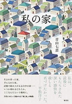 家族それぞれの家の記憶〜青山七恵『私の家』