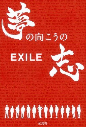 EXILE 夢の向こうの志の詳細を見る