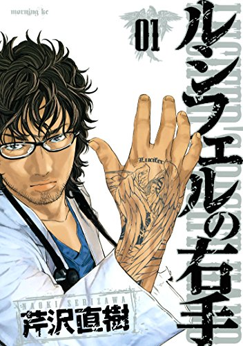 ルシフェルの右手(1) (モーニングコミックス)