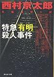 特急「有明」殺人事件 (祥伝社文庫)