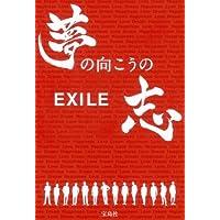 EXILE 夢の向こうの志