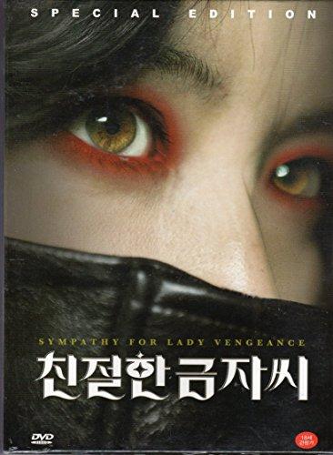 親切なクムジャさん SPECIAL EDITION  イ・ヨンエ リージョンコード3 韓国版 DVD 韓国劇場用ポストカード2枚 ap02