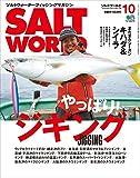 SALT WORLD(ソルトワールド) 2017年10月号 Vol.126[雑誌]