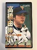 高橋由伸'98 スーパースターの証 [VHS]