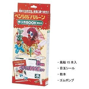 (鈴木ラテックス) ペンシルバルーン作り方BOOKセット SZK50004