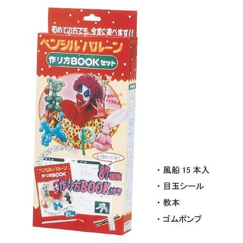(鈴木ラテックス) ペンシルバルーン作り方BOOKセット S...
